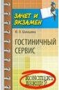 Гостиничный сервис: конспект лекций, Шамшина Юлия Олеговна