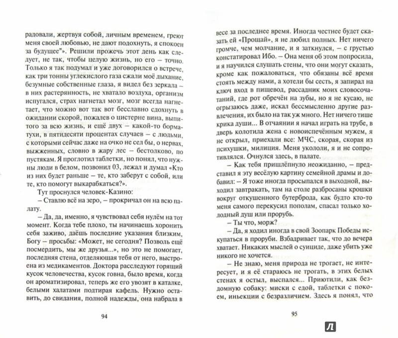 Иллюстрация 1 из 4 для Путешествие в бескрайнюю плоть - Ринат Валиуллин | Лабиринт - книги. Источник: Лабиринт