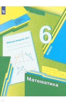 Математика. 6 класс. Рабочая тетрадь №3. ФГОСМатематика (5-9 классы)<br>Рабочая тетрадь содержит различные виды заданий на усвоение и закрепление нового материала, задания развивающего характера, дополнительные задания, которые позволяют проводить дифференцированное обучение.<br>Тетрадь используется в комплекте с учебником Математика. 6 класс (авт. А. Г. Мерзляк, В. Б. Полонский, М. С. Якир) системы Алгоритм успеха.<br>Соответствует федеральному государственному образовательному стандарту основного общего образования (2010 г.).<br>