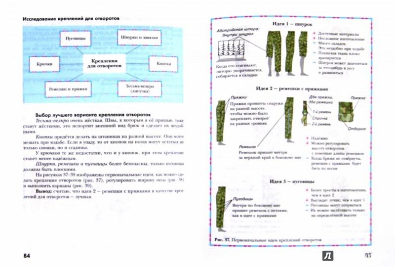 Иллюстрация 1 из 6 для Технология. Технология ведения дома. 7 класс. Учебник. ФГОС - Сасова, Шарутина, Гуревич, Павлова | Лабиринт - книги. Источник: Лабиринт