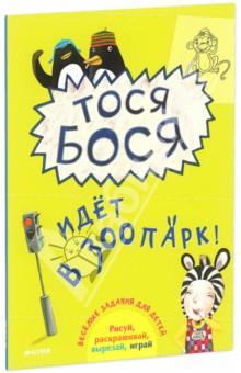 Тося-Бося идёт в зоопарк