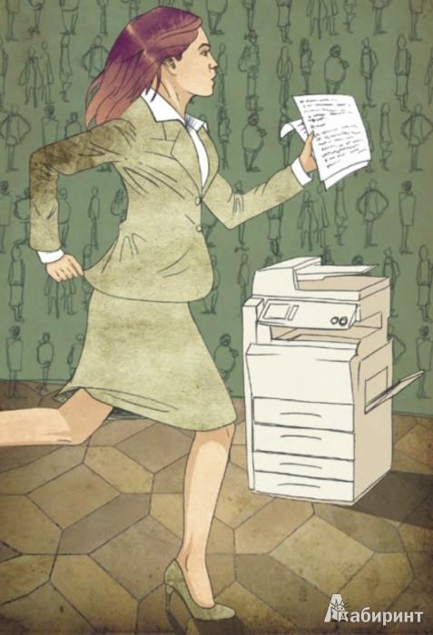 Иллюстрация 1 из 4 для Территория заблуждений. Какие ошибки совершают умные люди - Рольф Добелли   Лабиринт - книги. Источник: Лабиринт