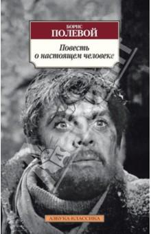 Повесть о настоящем человеке, Полевой Борис Николаевич