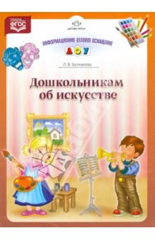 Дошкольникам об искусстве. ФГОС
