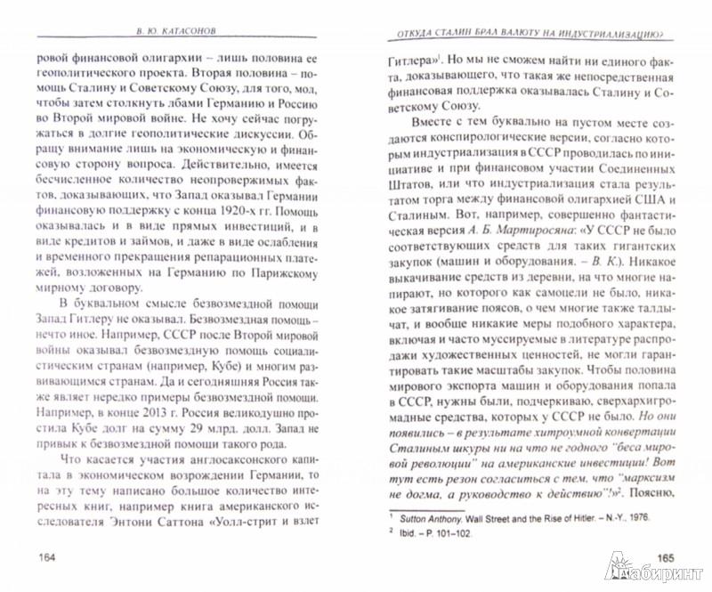Иллюстрация 1 из 9 для Экономика Сталина - Валентин Катасонов   Лабиринт - книги. Источник: Лабиринт