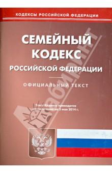Семейный кодекс Российской Федерации по состоянию на 05.05.14 г