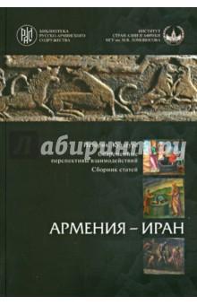 Армения - Иран: История. Культура. Современные перспективы взаимодействий. Сборник статей
