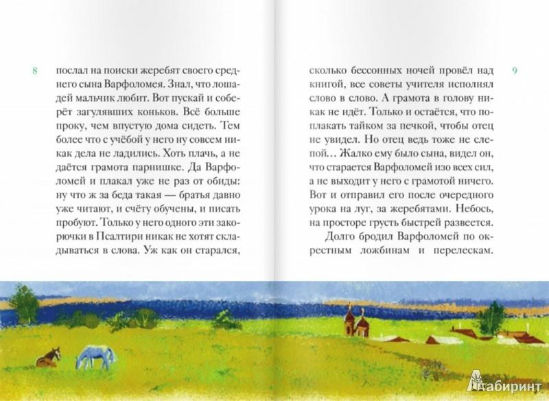 Иллюстрация 1 из 4 для Житие преподобного Сергия Радонежского в пересказе для детей - Александр Ткаченко   Лабиринт - книги. Источник: Лабиринт