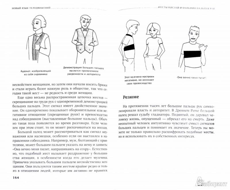 Иллюстрация 1 из 21 для Новый язык телодвижений - Пиз, Пиз | Лабиринт - книги. Источник: Лабиринт