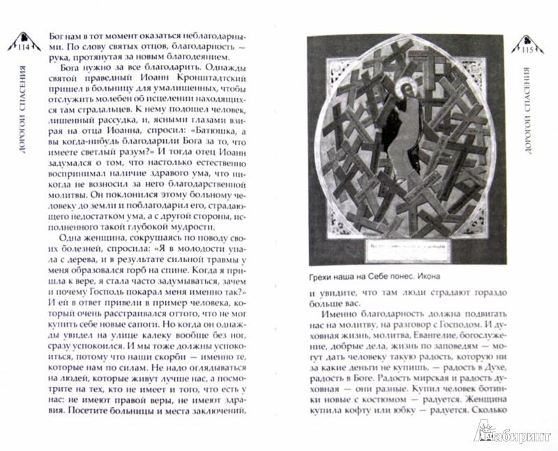 Иллюстрация 1 из 10 для Дорогой спасения. 33 беседы о Боге и вере - Мелхиседек Архимандрит | Лабиринт - книги. Источник: Лабиринт