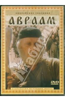 Авраам (DVD)