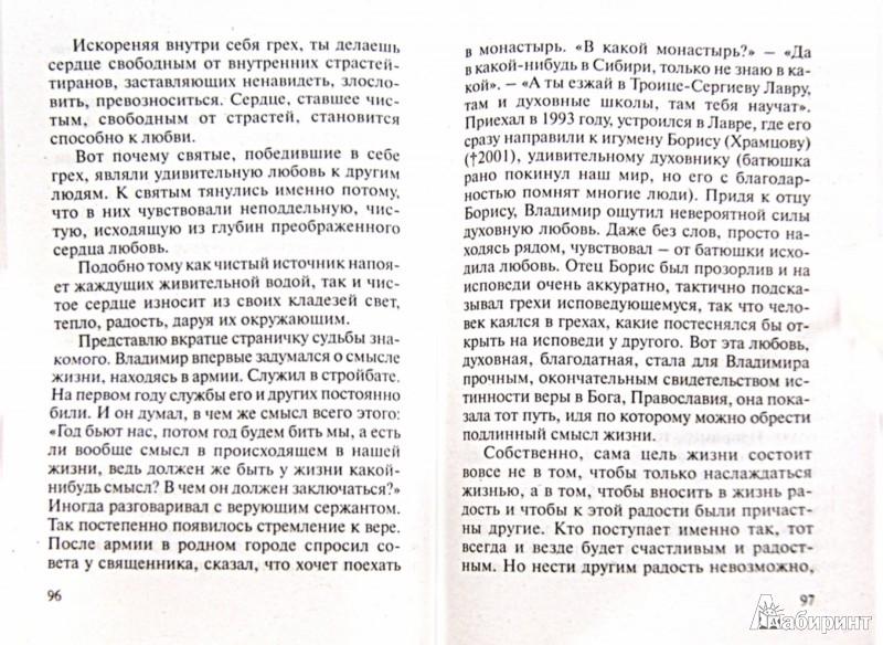 Иллюстрация 1 из 10 для Возлюби ближнего твоего. Тайны общения - Валерий Духанин | Лабиринт - книги. Источник: Лабиринт