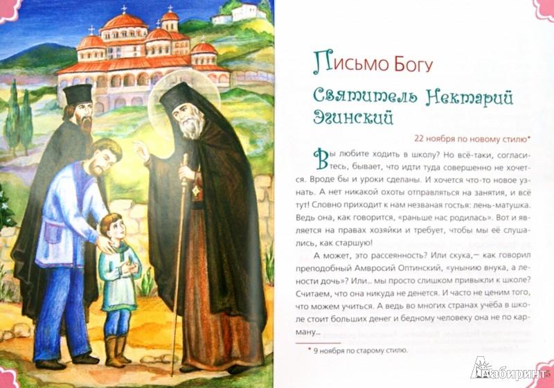 Иллюстрация 1 из 8 для Златые уста пророка - Сергей Фонов | Лабиринт - книги. Источник: Лабиринт