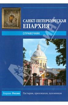 Санкт-Петербургская епархия - 2009. Справочник