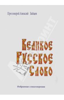 Великое русское слово. Избранные стихотворенияСовременная отечественная поэзия<br>Предлагаемая вашему вниманию новая книга челябинского священника и поэта протоиерея Алексия Зайцева включает в себя избранные стихотворения четырех поэтических сборников: Врата вечности (2010), Лепта души (2011), Троицын день (2012) и Чаша бытия (2013). Это своего рода отчет поэта перед читателем, самое лучшее из написанного в годы священнического служения.<br>Творчество протоиерея Алексия Зайцева, обращенное к высшим нравственным идеалам и ценностям, представляет собой попытку глубоко православного осмысления мира и человека, а также участия Божественного Промысла в нашей земной истории. Стихи автора, написанные в традициях русской классической литературы, представляют интерес для широкого круга читателей и любителей поэзии.<br>
