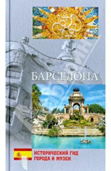 БарселонаИсторические путеводители<br>Странно, но еще тридцать лет назад мало кто знал и слышал о соборе Саграда Фамилия. Сегодня это величайшее из строящихся в наши дни творений рук людских известно каждому образованному человеку. Так же как имя его создателя - гениального архитектора Антонио Гауди и его покровителя, мецената Эусебио Гуэля. <br>И все же главный герой этой книги - Барселона, город, где творил Гауди, где создавали в XIX столетии уникальные строения самые выдающиеся архитекторы-модернисты Испании, где закладывались основы мировой архитектуры XXI века.<br>
