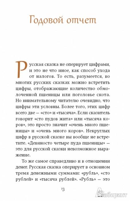 Иллюстрация 1 из 15 для Русские налоговые сказки - Валерий Панюшкин | Лабиринт - книги. Источник: Лабиринт