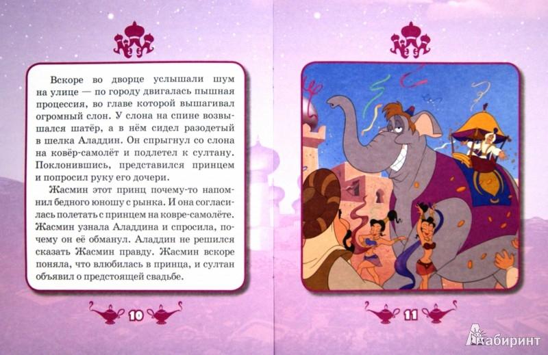 Иллюстрация 1 из 11 для Аладдин. Мультколлекция | Лабиринт - книги. Источник: Лабиринт