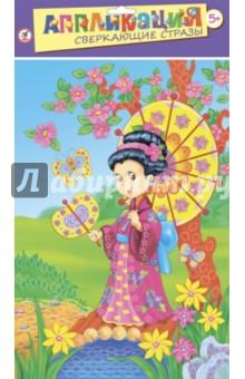 Набор для детского творчества. Сверкающие стразы Девочка с зонтиком (2647)Аппликации<br>Дорогие друзья! ЧУДО-МАСТЕРСКАЯ приглашает в гости! Перед вами набор для детского творчества, который поможет создать великолепную сверкающую картинку со стразами. Приклейте драгоценные камушки на цветную иллюстрацию с помощью нанесённого на них липкого слоя - и вы получите прекрасный подарок для друзей или украшение для детской комнаты!<br>Художник: Купряшова С.В.<br>Материал: картон, бумага, пластмасса.<br>Упаковка: блистер.<br>