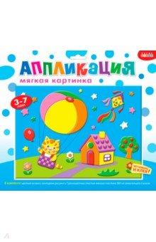 """Мягкая картинка """"Котенок на воздушном шаре"""" (2663)"""