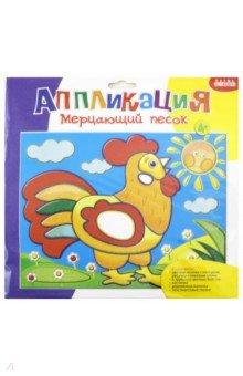 Мерцающий песок Петушок и солнышко (2658)Аппликации<br>Набор для детского творчества.<br>В комплекте: цветная основа с контуром рисунка и клеевым слоем, 6 пакетиков цветных блесток, кисточка, деревянная палочка, пластиковые глазки.<br>Производство: Китай<br>
