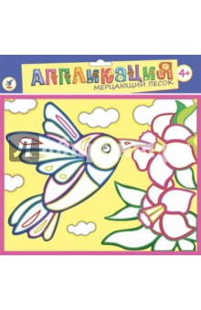 Мерцающий песокАппликации<br>Набор для детского творчества.<br>В комплекте: цветная основа с контуром рисунка и клеевым слоем, 6 пакетиков цветных блесток, кисточка, деревянная палочка, пластиковые глазки.<br>Производство: Китай<br>