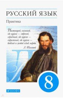 онлайн учебник по русскому языку пичугов 8 класс