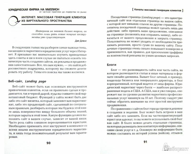 Иллюстрация 1 из 5 для Юридическая фирма на миллион: от частной практики  до лидерства на рынке - Андрей Галкин | Лабиринт - книги. Источник: Лабиринт