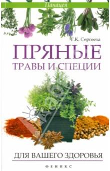 Пряные травы и специи для вашего здоровья