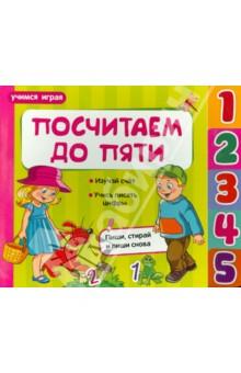 Посчитаем до пятиЗнакомство с цифрами<br>Новинка! Обучение станет увлекательной игрой для вашего малыша вместе с серией книг Учимся играя. Активные элементы, увлекательные задания и яркие<br>иллюстрации ждут маленького ученика на страницах этой чудесной книги!<br>
