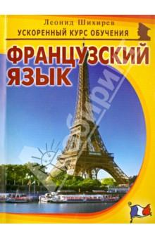Французский языкФранцузский язык<br>Эта книга - для тех, кто начинает изучать французский язык, а также для тех, кто совершенствуется в нём. Вы научитесь строить предложения в любом грамматическом времени, залоге и наклонении и спрягать глаголы по всем лицам и числам.<br>Книга адресована широкому кругу читателей.<br>