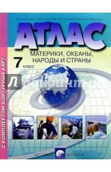 Атлас с комплектом контурных карт. Материки, океаны, народы и страны. 7 класс