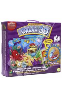 Настольная игра Океан 3D. Пазл двухсторонний