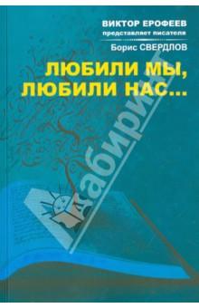 Любили мы любили нас. ПоэзияСовременная отечественная поэзия<br>Борис Свердлов - признанный мастер лирической поэзии. Тема любви - главная в его творчестве. Но это любовь не только к женщине, но и к родине. К той малой астраханской Родине, на которой вырос и окреп его талант. В новую книгу вошли недавно написанные стихи и произведения, уже ставшие классикой поэзии Нижней Волги. Как и в прежних своих сборниках Окраина, Степная быль, Немного о любви, Второе дыхание, Праздники любви, Если в этой жизни повторюсь, Родина милая, малая, Я осени должен, Я к Волге привязан, вышедших в Москве, Волгограде, Астрахани, Свердлов остаётся настоящим лириком - ярким и образным.<br>Автор, отмечающий своё 60-летие в январе 2014 года, является лауреатом всероссийских литературных премий имени В. К. Тредиаковского и Чистое небо, многих региональных литературных премий. Награждён медалью Навеки вместе Республики Калмыкия и общественным орденом Сергея Есенина.<br>