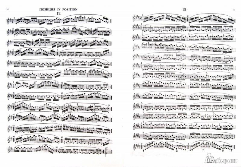 Иллюстрация 1 из 4 для Упражнения для пальцев в семи позициях (для скрипки) - Генрих Шрадик | Лабиринт - книги. Источник: Лабиринт