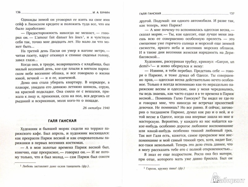 Иллюстрация 1 из 20 для Темные аллеи - Иван Бунин   Лабиринт - книги. Источник: Лабиринт