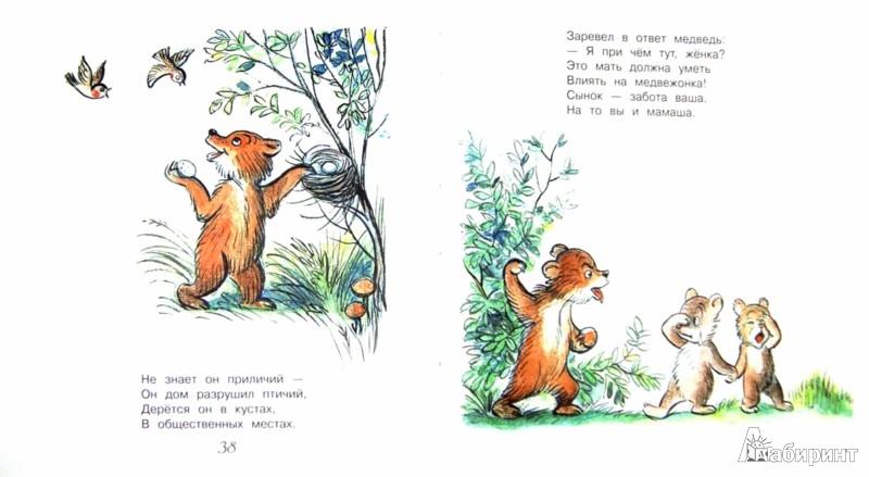 Иллюстрация 1 из 7 для Лучшие авторы для малышей - Барто, Берестов, Белозеров   Лабиринт - книги. Источник: Лабиринт