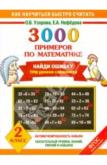3000 примеров по математике. Найди ошибку. Три уровня сложности. 2 класс. ФГОС