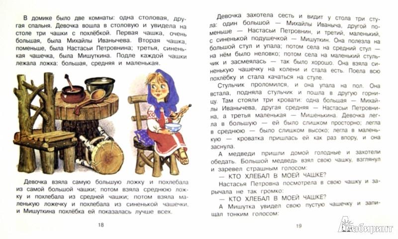 Иллюстрация 1 из 15 для Самые любимые русские сказки   Лабиринт - книги. Источник: Лабиринт