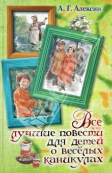 Все лучшие повести для детей о весёлых каникулах