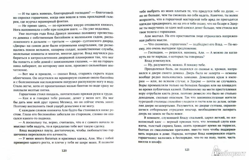 Иллюстрация 1 из 8 для Балканы. Книга 1. Дракула - Бенедиктов, Бурносов | Лабиринт - книги. Источник: Лабиринт