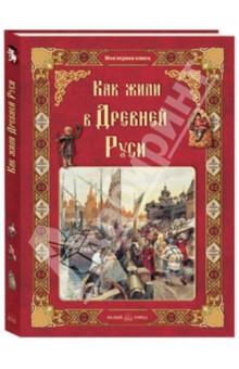 Как жили в Древней РусиИстория<br>Книга Как жили в Древней Руси позволит заглянуть в далёкое прошлое нашего народа, узнать о жизни, обычаях, обрядах, верованиях наших предков. Пословицы, загадки, сказки помогут раскрыть душу народа, а красочные иллюстрации - оживить старинный быт.<br>Для младшего школьного возраста.<br>