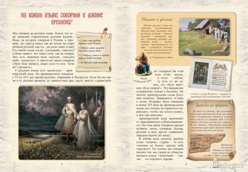 Иллюстрация 1 из 36 для Как жили в Древней Руси - Ольга Колпакова | Лабиринт - книги. Источник: Лабиринт