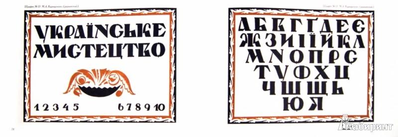 Иллюстрация 1 из 9 для Шрифты и их построение - Д. Писаревский | Лабиринт - книги. Источник: Лабиринт