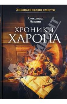 Александр Лаврин Хроники Харона Сто Великих Смертей