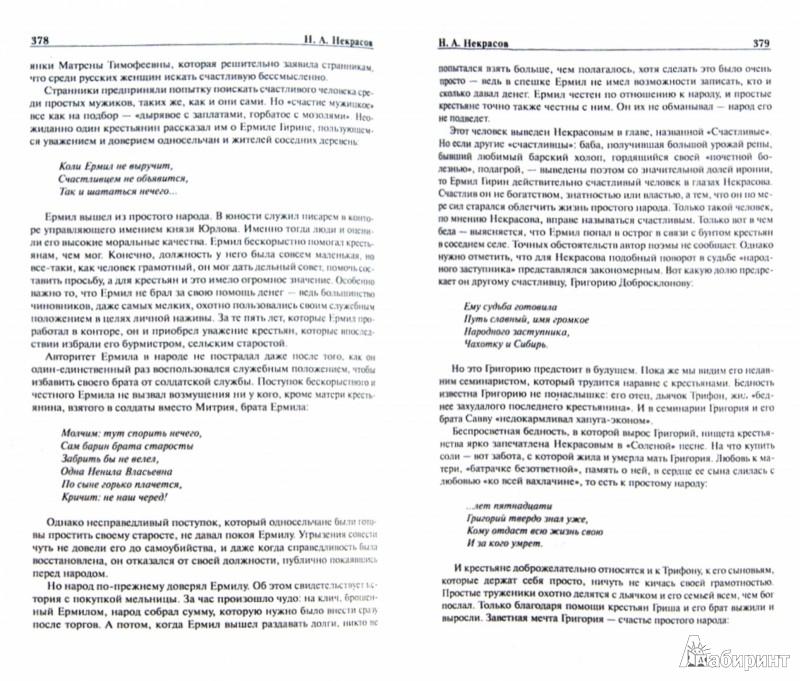 Иллюстрация 1 из 32 для 1000 золотых страниц для подготовки и сдачи ЕГЭ - Ларина, Мошенская, Антонова, Королева   Лабиринт - книги. Источник: Лабиринт