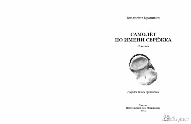 Иллюстрация 1 из 35 для Самолёт по имени Серёжка - Владислав Крапивин | Лабиринт - книги. Источник: Лабиринт