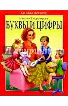 Буквы и цифрыДля чтения взрослыми детям