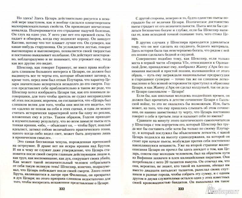 """Иллюстрация 1 из 10 для Гений Шекспира. """"Король трагедии"""" - Георг Брандес   Лабиринт - книги. Источник: Лабиринт"""