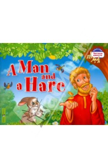 Мужик и заяц. A Man and a Hare (на английском языке)
